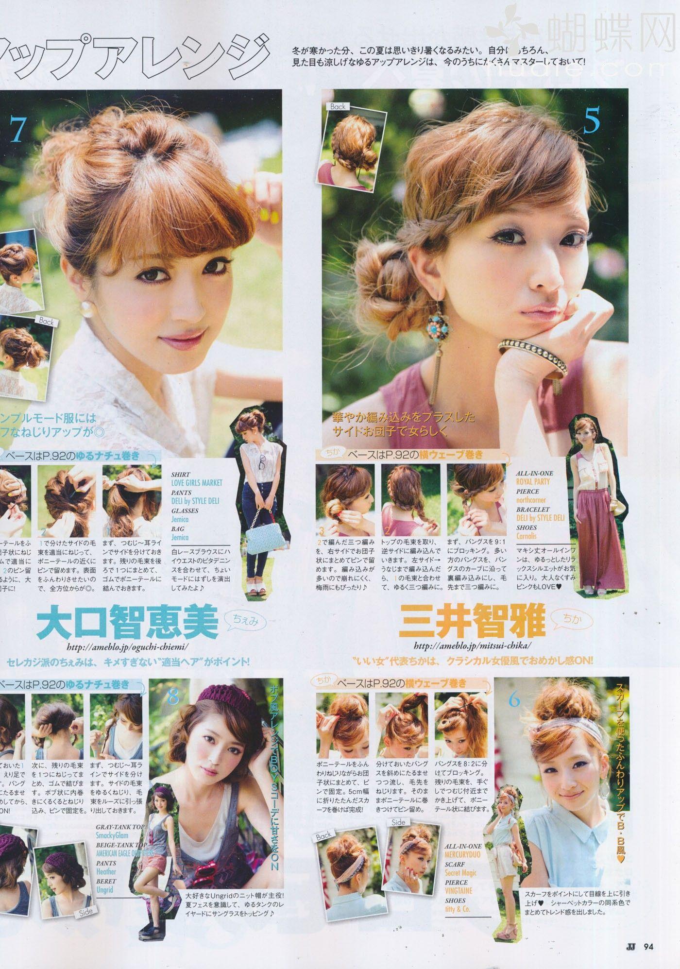japanese hairstyles | gyaru