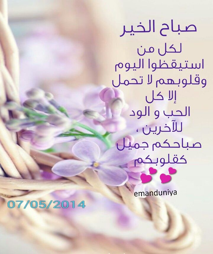 Nihal Hamdy Adli Kullanicinin صباح الخير Panosundaki Pin Gunaydin Islam