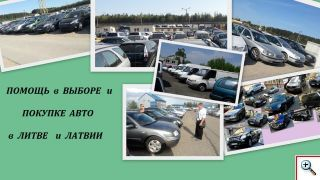 Pokupka_avto_iz_litvy