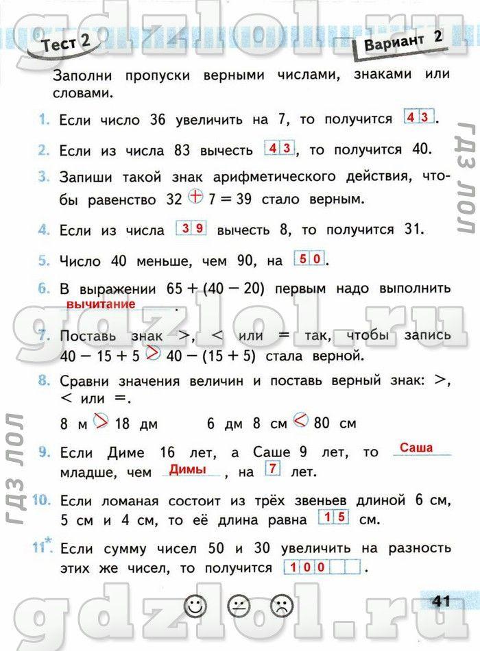 Конспект урока по математике горбова 2 класс