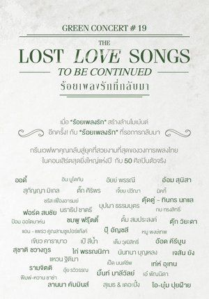 Lost love love songs