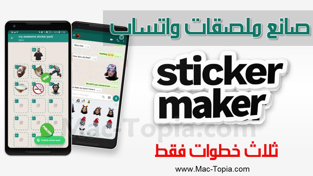 تحميل برنامج Sticker Maker تطبيق صانع ملصقات واتساب للجوال مجانا ماك توبيا Sticker Maker Stickers Maker