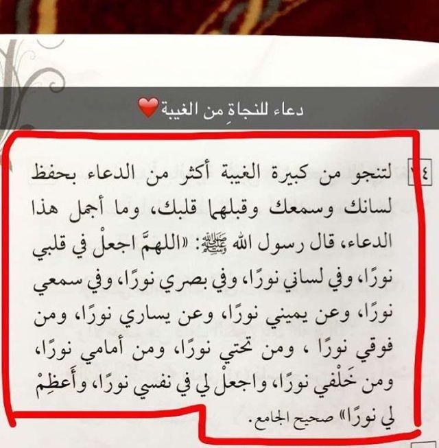 دعاء Quran Quotes Love Islamic Inspirational Quotes One Word Quotes