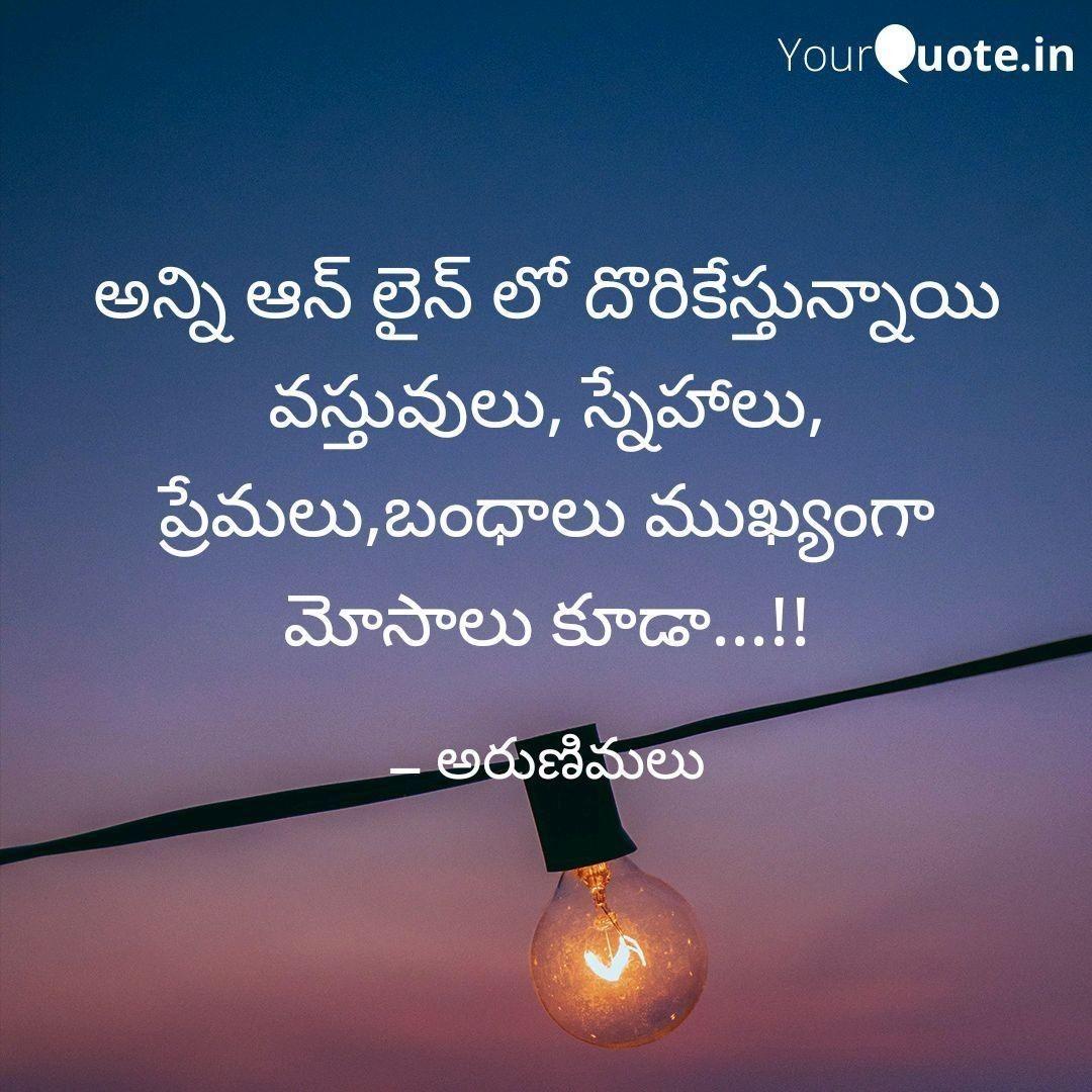 Pin By Aruna Majji On Telugu Quotations