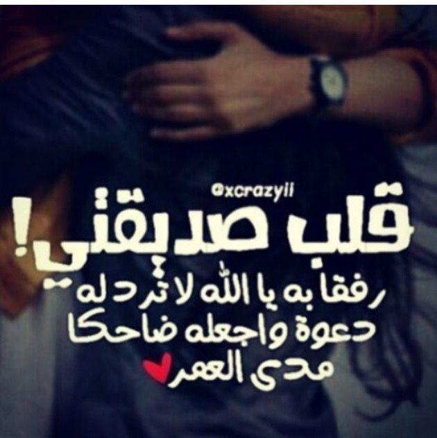 امين Friends Quotes Quotes Bff