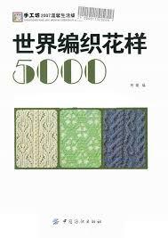 Resultado de imagen de todas las muestras crochet