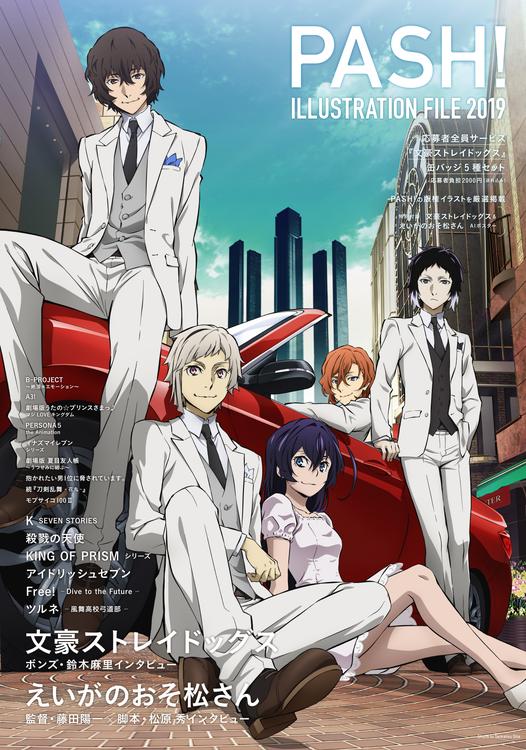 Pin de Milagros! em BSD Anime engraçado, Anime o mordomo