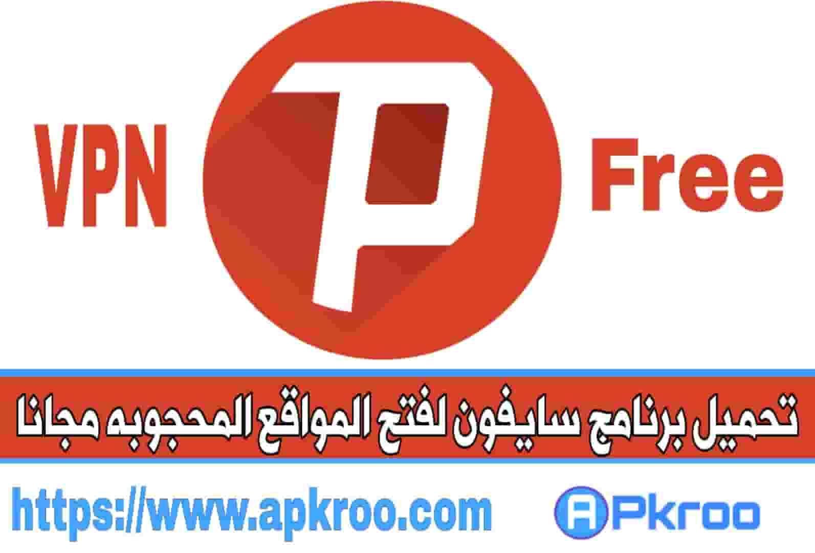 تحميل برنامج سايفون على الكمبيوتر والاندرويد والايفون برنامج Vpn الأول والفضل في فتح المواقع المحجوبة على الانترنت وتصفح الان In 2020 Allianz Logo Gaming Logos Letters