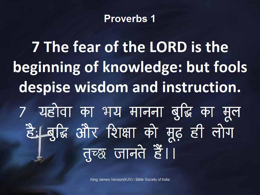 Hindi Bible Verse | Christian Quotes | Bible words, Bible