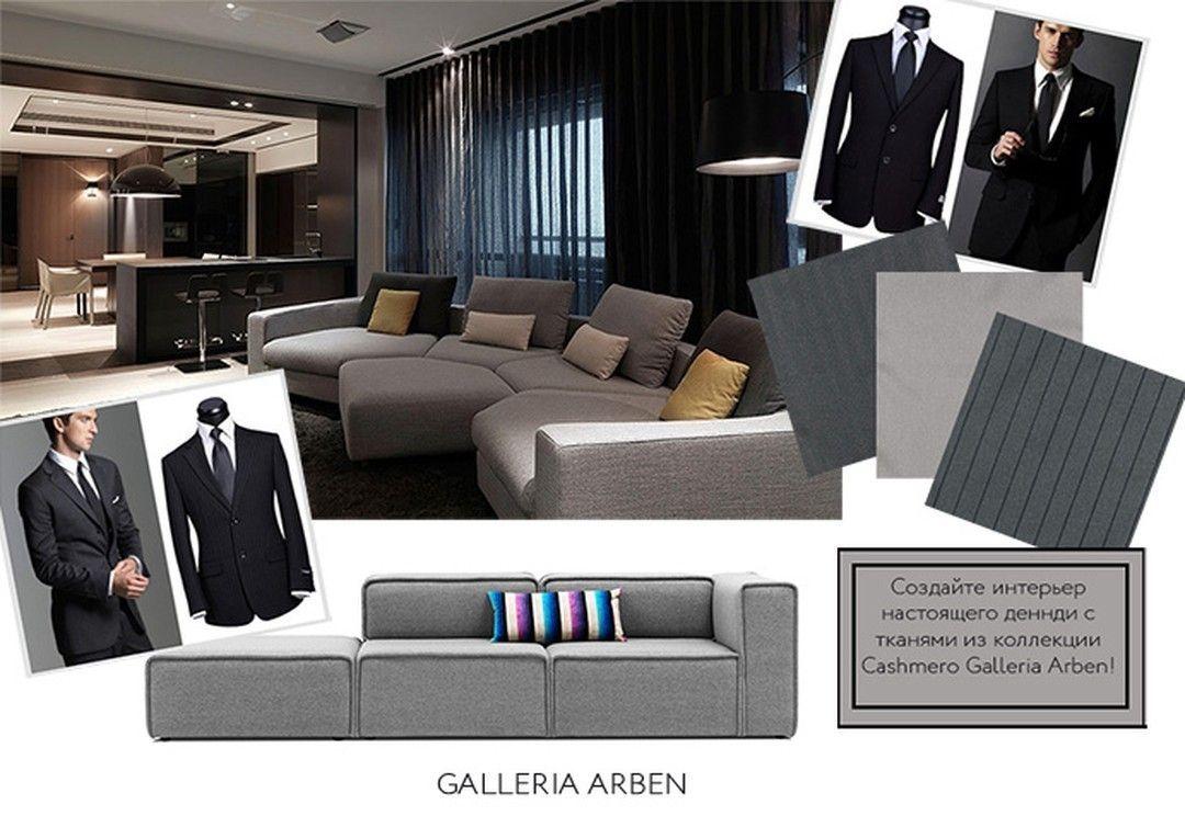 #Ткани из коллекции #CASHMERO #galleria_arben отличный вариант для интерьеров с мужским характером #fabric #гостиная
