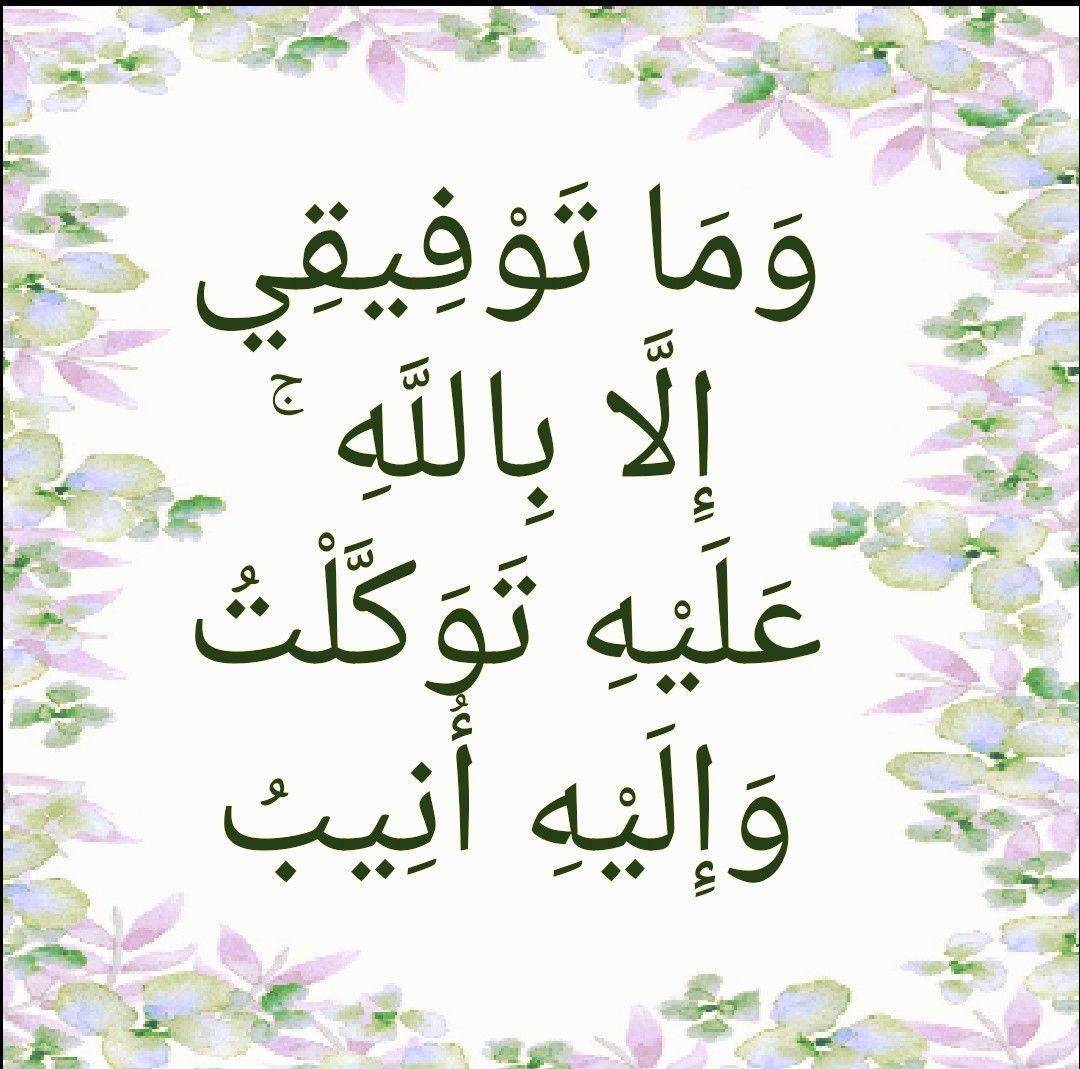 و م ا ت و ف يق ي إ ل ا ب الل ه ع ل ي ه ت و ك ل ت و إ ل ي ه أ ن يب Calligraphy Art Arabic Calligraphy