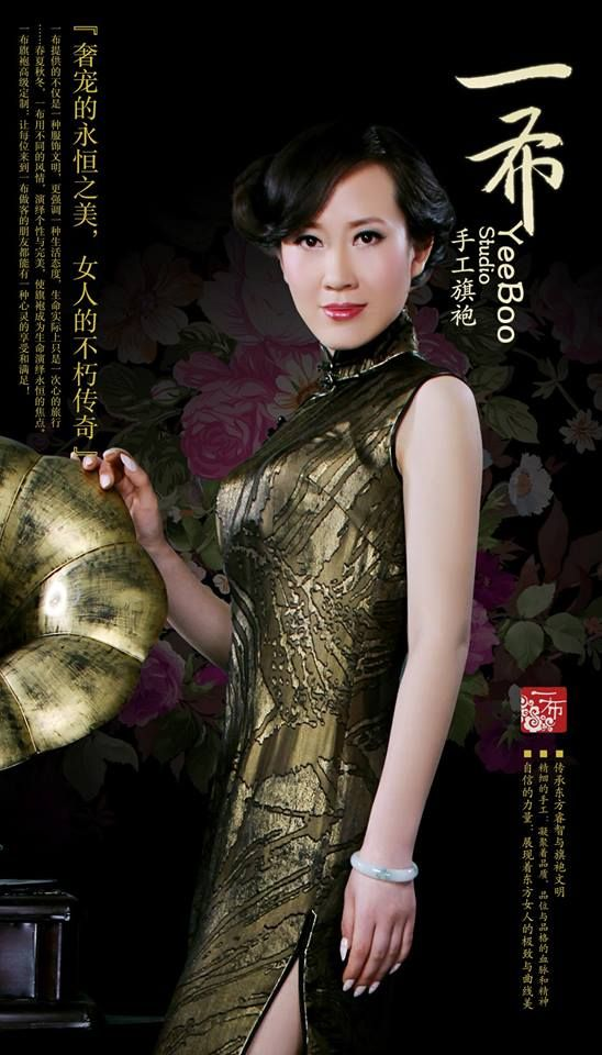320 best images about Chinese Cheongsam , Qi Pao - 旗袍 on