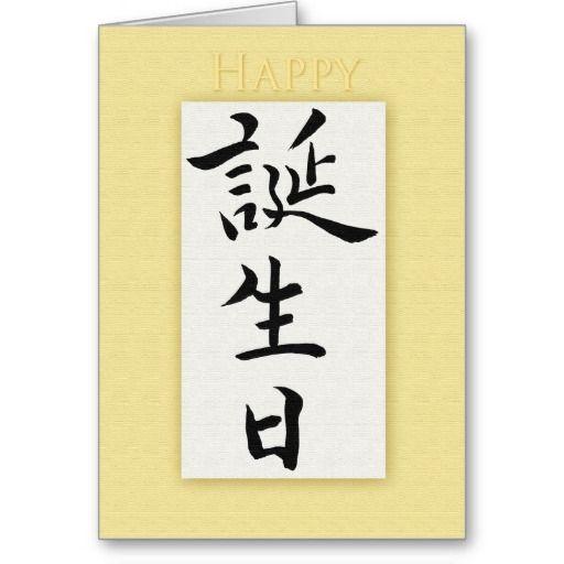 Happy Birthday In Japanese Kanji Card Zazzle Com In 2021 Happy Birthday In Japanese Happy Birthday Greeting Card Japanese Birthday