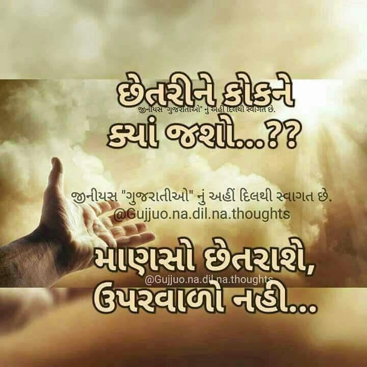 Pin by Nimesh Shah on Gujarati Quote Hindi quotes