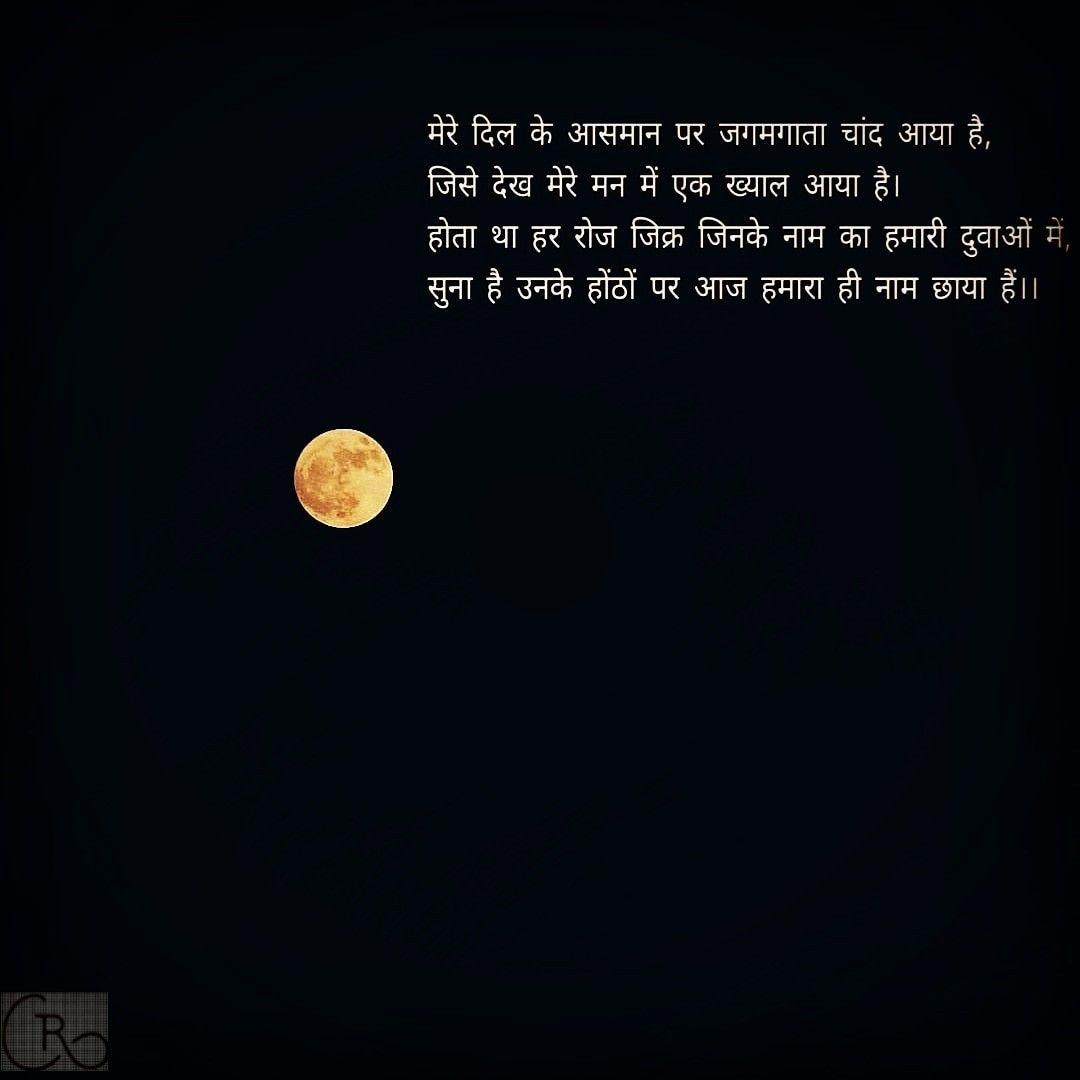 #shayari #love #canonphotography #moon #moonlove #thoughts