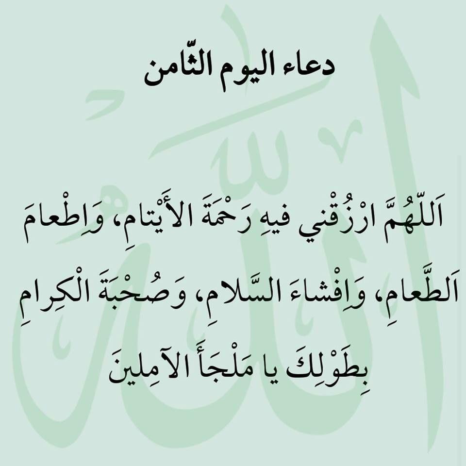 دعاء اليوم في رمضان 1441 لكل يوم دعاء جميع ادعية شهر رمضان 2020 Ramadan Ramadan Prayer Arabic Love Quotes