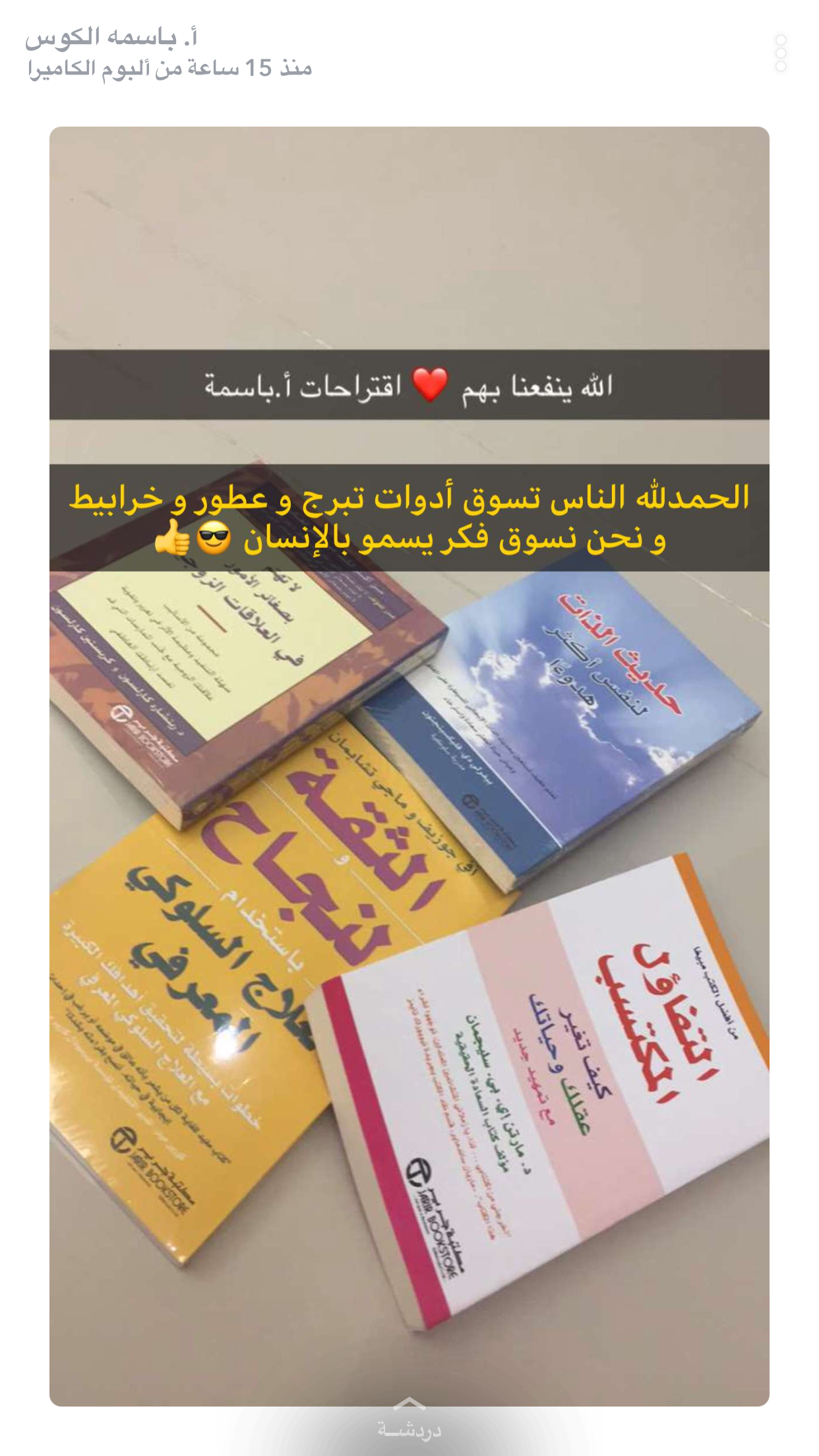 Pin By Reem On كتب Arabic Books Books To Read Positive Words
