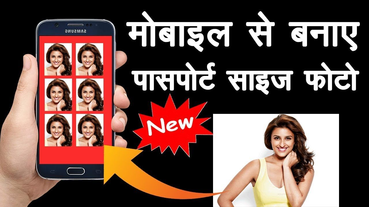 How to Make Passport Size Photo in Mobile Mobile से