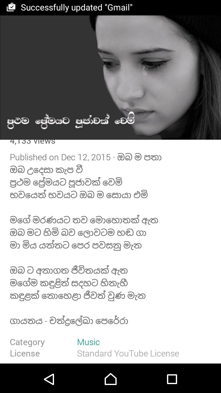 Pin By Sinhala Geetha Aruth On Sinhala Songs Lyrics Song Lyrics Lyrics Songs