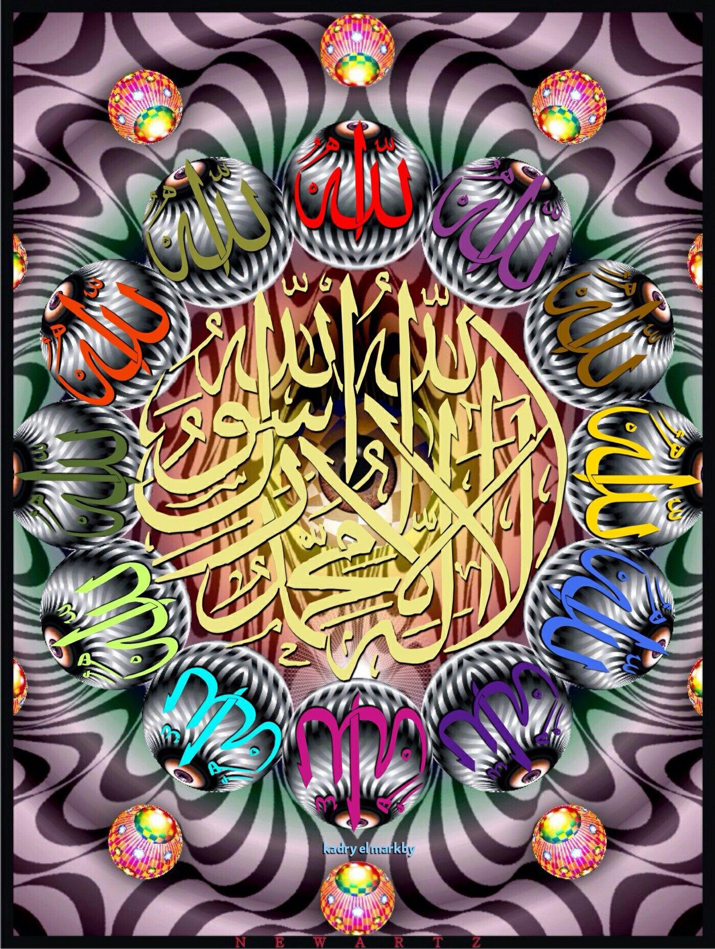 Desertrose لا إله إلا الله محمد رسول الله Islamic Art Islamic Caligraphy Islamic Calligraphy