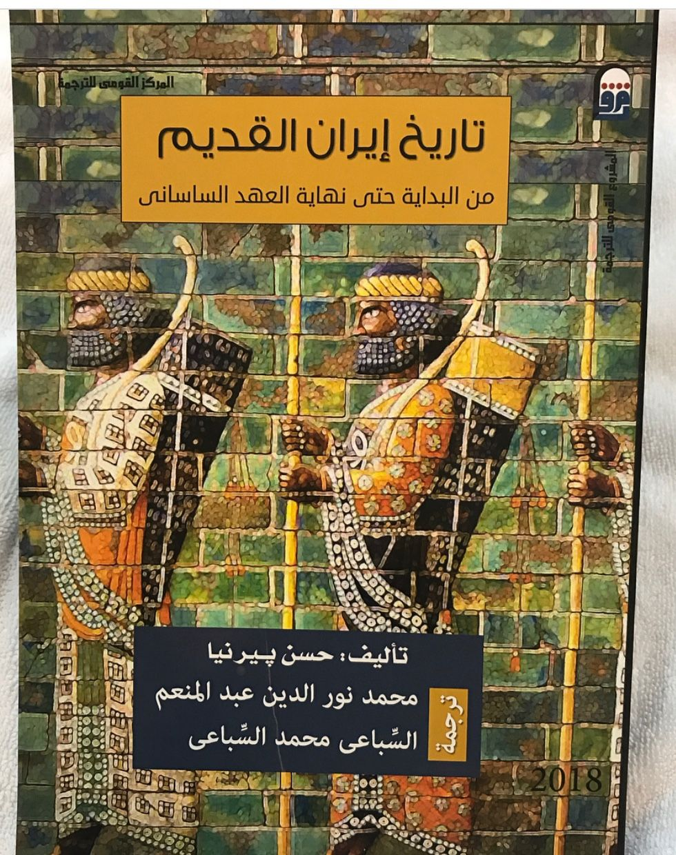 Pin By Ahmed On كتب Arabic Books Books Download Books