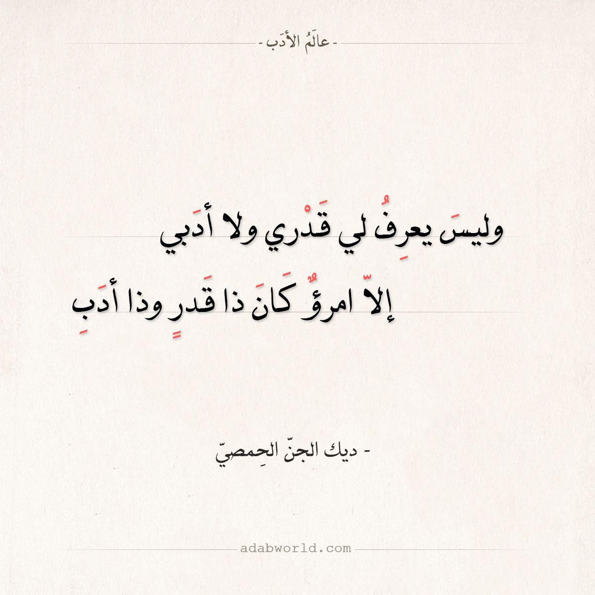 شعر ديك الجن وليس يعرف لي قدري ولا أدبي عالم الأدب Lesson Quotes Life Lesson Quotes Arabic Quotes