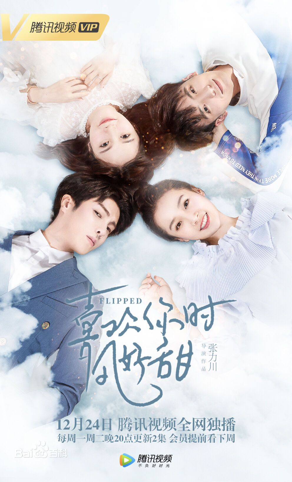 Flipped (2018) Chinese Drama 2019  Native Title: 喜欢你时风好甜 Also