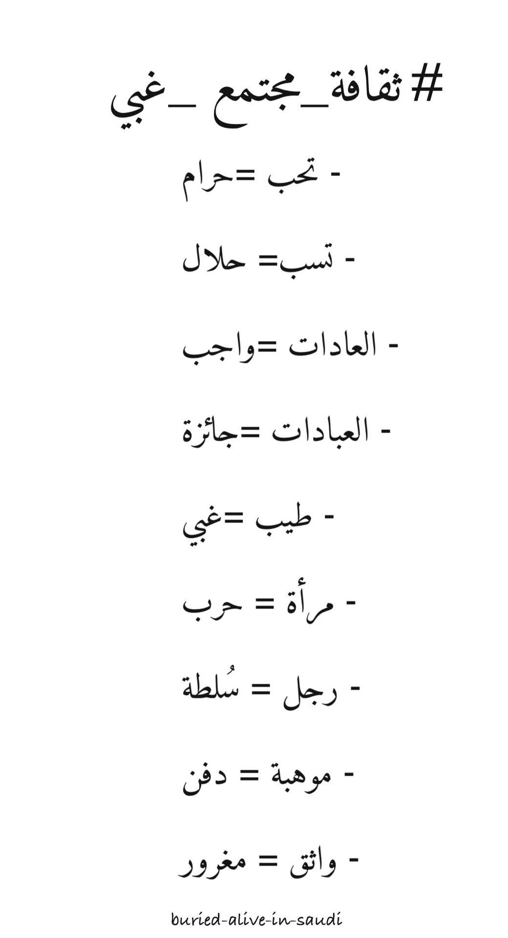 خ د الب ز ه و أسكت خ د الب ز ه و نام Pinterest Com Christiancross قطـﮧ Words Quotes Funny Arabic Quotes Cool Words