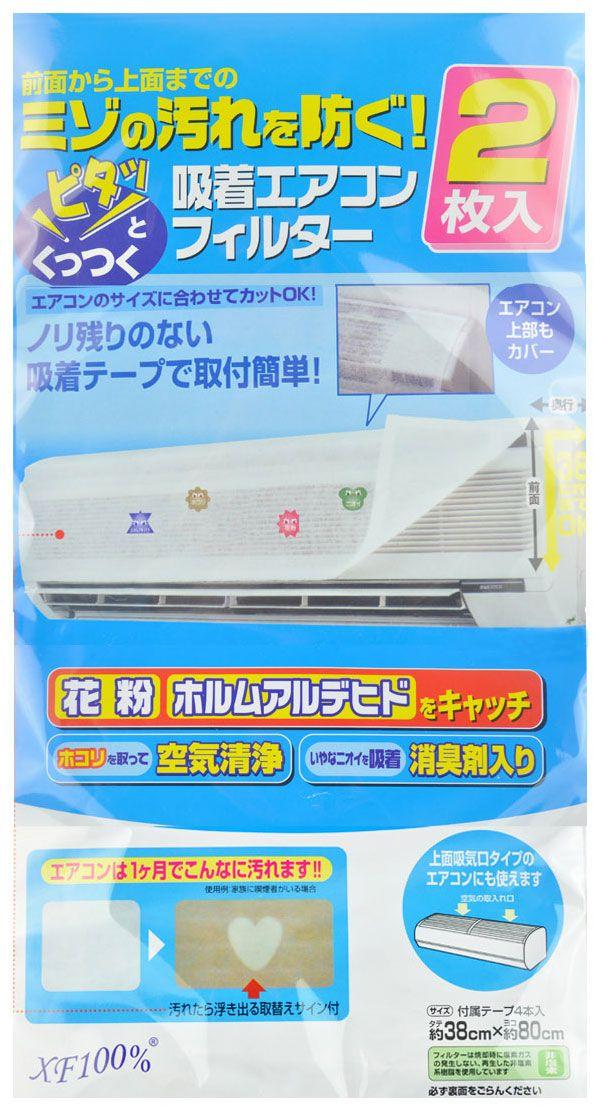 Air Conditioner Indoor Unit Air Filter Cover AntiBacteria