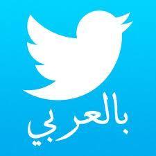 تويتر بالعربي تسجيل الدخول تسجيل دخول تويتر عربي Twitter Com Sign In تحميل مجاني Download Signs Programming