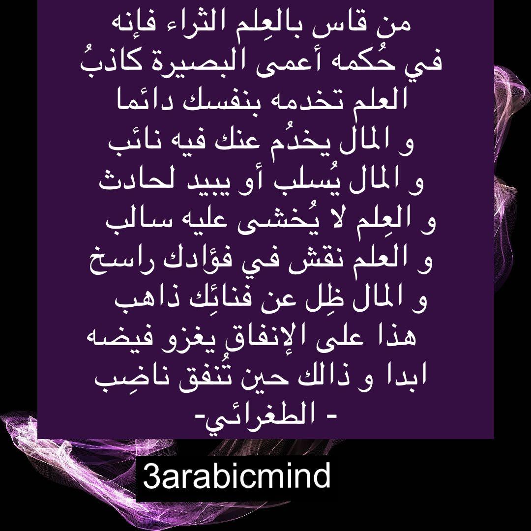 شعر عربي جميل عن فضل العلم Learning Websites Learning Calligraphy
