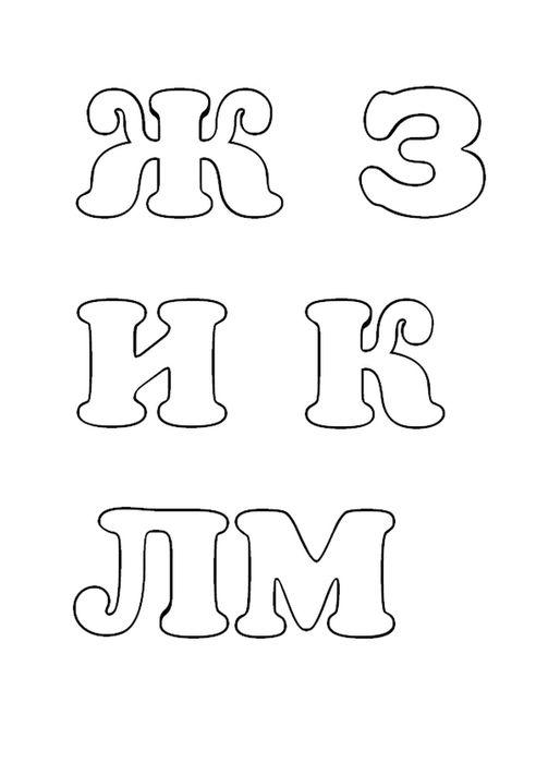Алфавит из фетра выкройки м