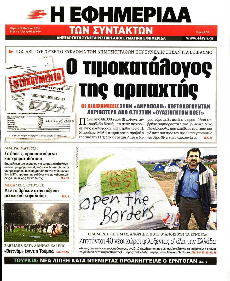 Efimerida ton Syntakton National, Tns, Greek