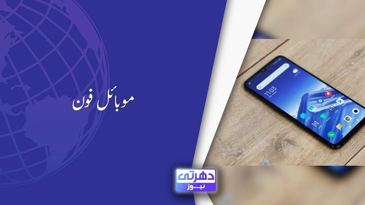 Mobile Phone Dharti News Mobile Phone Samsung Galaxy Phone Galaxy Phone