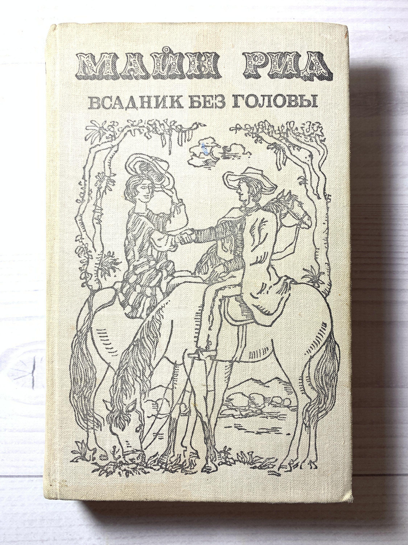 Mayne Reid Headless Horseman Novel Book Children S Books Etsy Classic Literature Childrens Books Adventure Novels