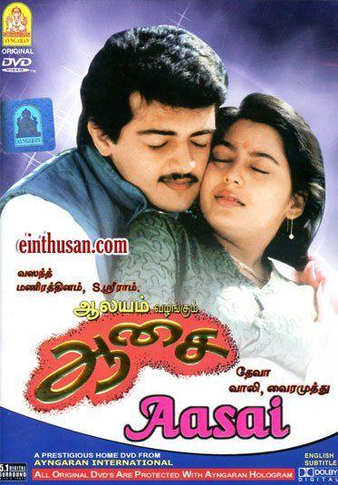 Priyamana thozhi free movie download.