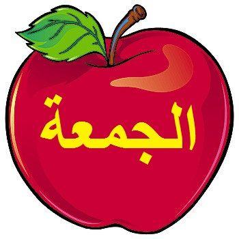 بطاقات و لوحات شيقة منوعة متعددة عن أيام الأسبوع Arabic Kids Arabic Alphabet Letters Learn Arabic Alphabet