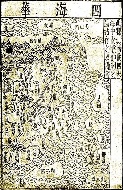 """General Map of China and Foreign Territory Within the Four Seas"" (1613) - Zang Huang comp., Tushu bian, Harvard University, Cambridge"