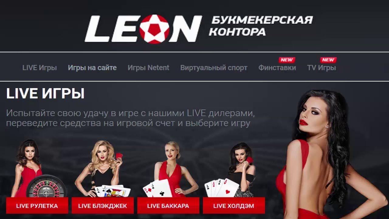 Leonbest com букмекерская контора