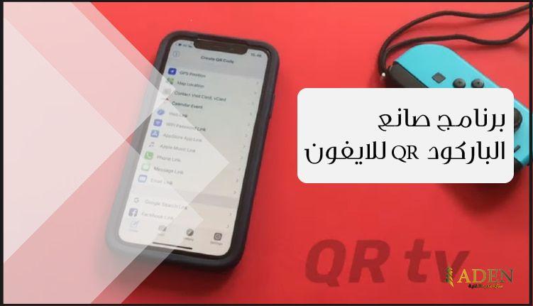 برنامج صانع الباركود Qr للايفون تحميل برنامج Qrtv Samsung Galaxy Phone Samsung Galaxy Galaxy Phone