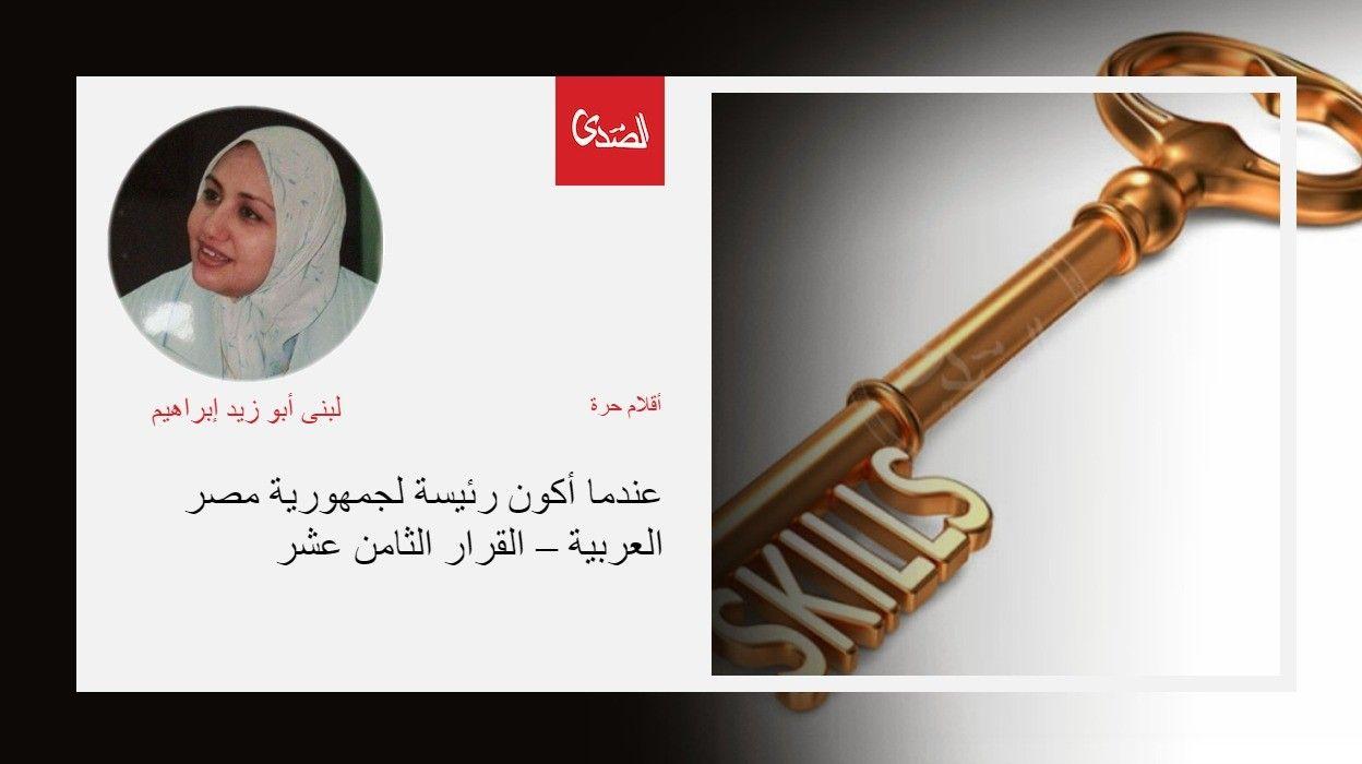 عندما أكون رئيسة لجمهورية مصر العربية القرار الثامن عشر الصدى نت Skills