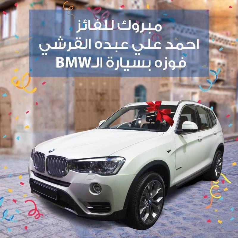 مبروك للفائز احمد علي عبده القرشي فوزه بسيارة الـbmw للاستعلام عن أسماء الفائزين يرجى زيارة موقعنا الإلكتروني Https Tinyurl Com Y9bbq2w8 Bmw Bmw Car Car