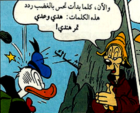 Mego Lol هدي وعدي تمر هندي Funny Dude Mickey And Friends Funny Pictures
