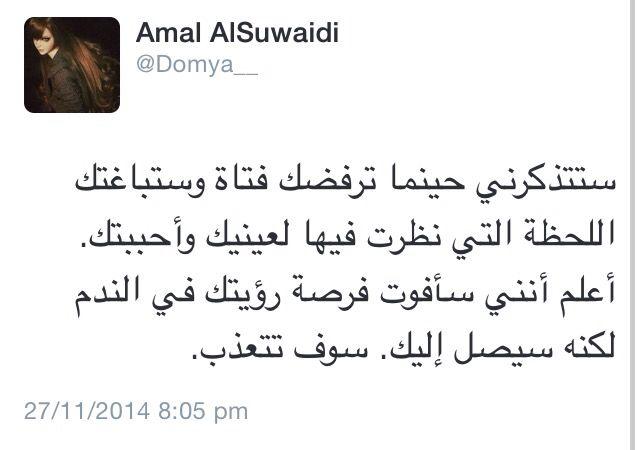 ستتذكرني أمل السويدي Arabic Words Arabic Love Quotes Quotes