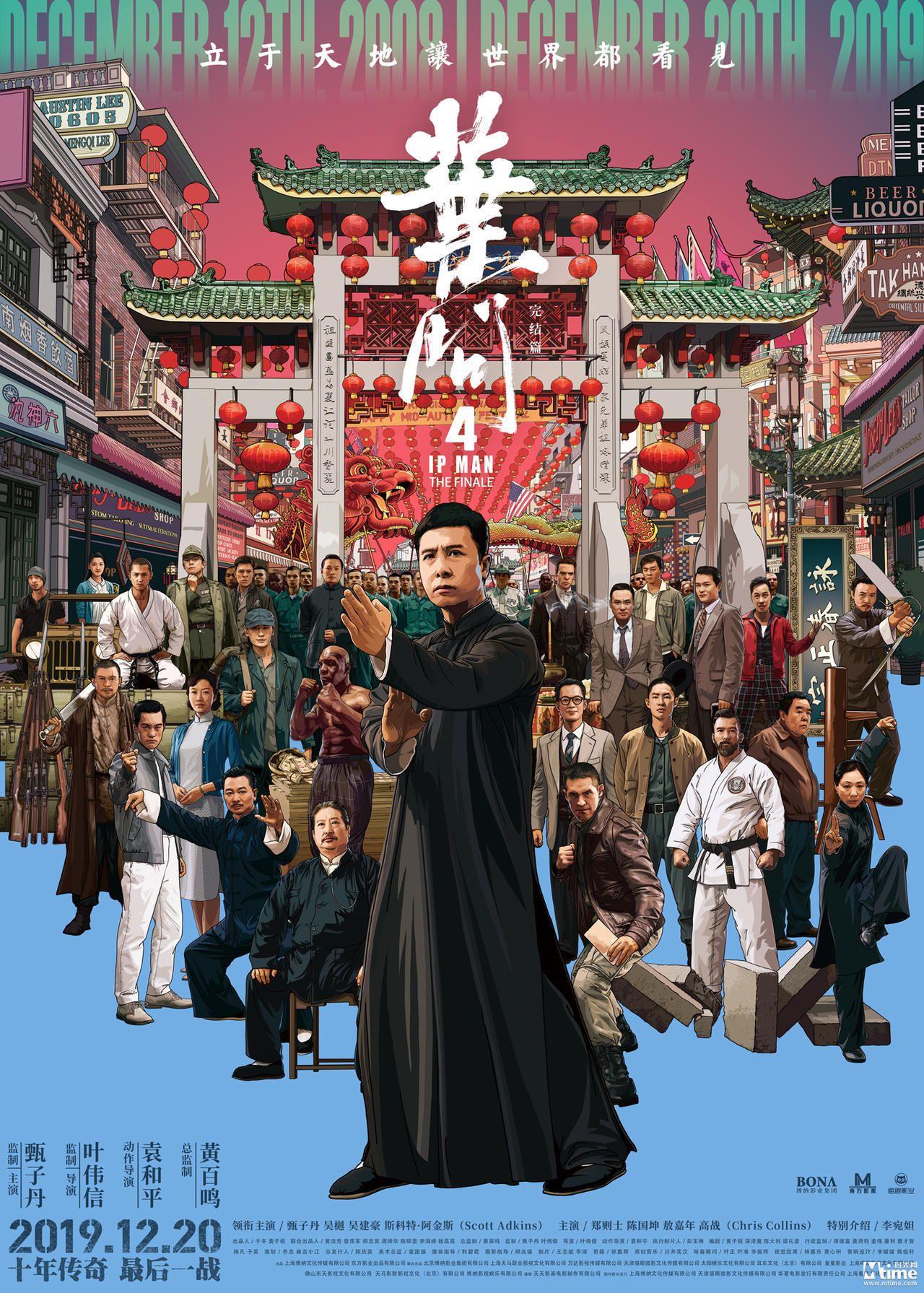 Crouching Tumblr Hidden Dragon Fantastic New Ip Man 4 Poster Paying Homage To The In 2020 Ip Man Martial Arts Film Ip Man 4