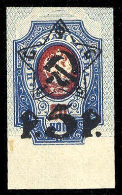 Unión Soviética 1922 5r en 20k azul y rojo, cambio significativo de fondo, margen de hoja inferior único
