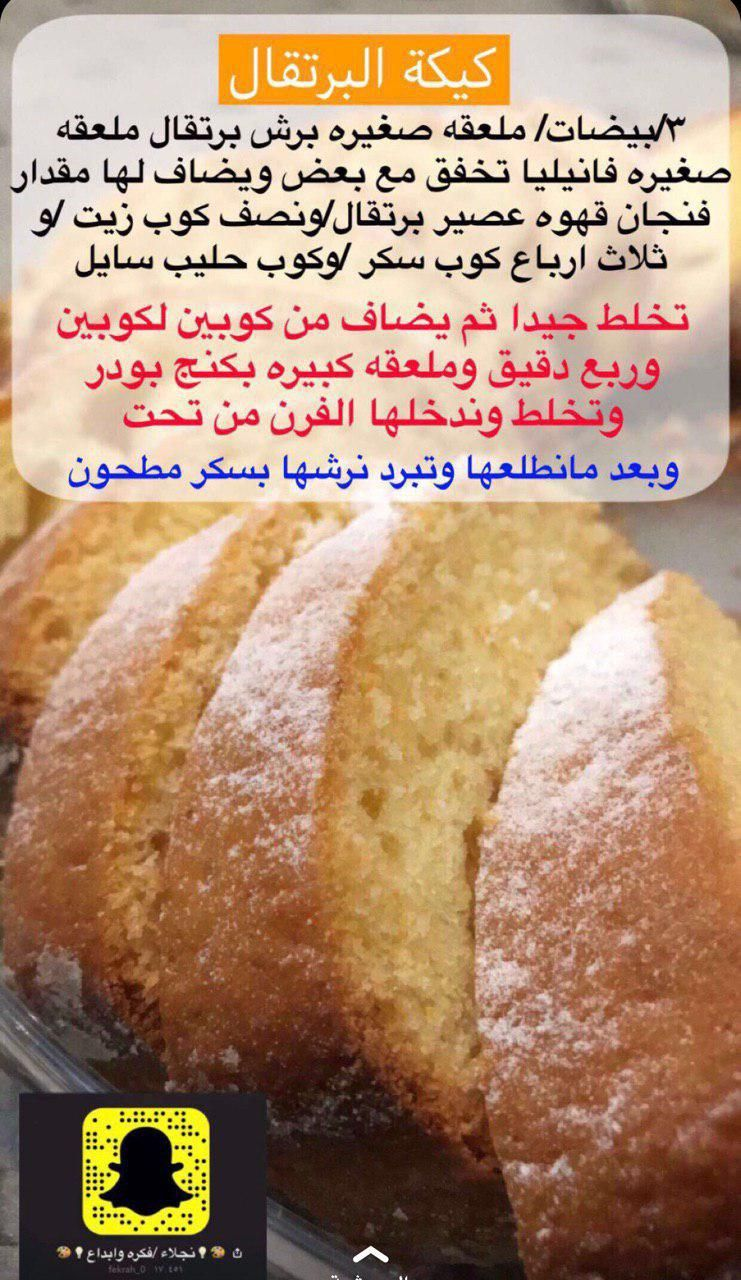 كيكة البرتقال Recipes Desserts Dessert Recipes