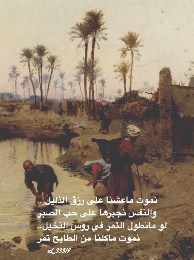 شعر نبطي قصيد ابيات قوافي عشق قافية غزل مدح كلمات خواطر بو ح Quran Quotes Love Wisdom Quotes Life Arabic Poetry