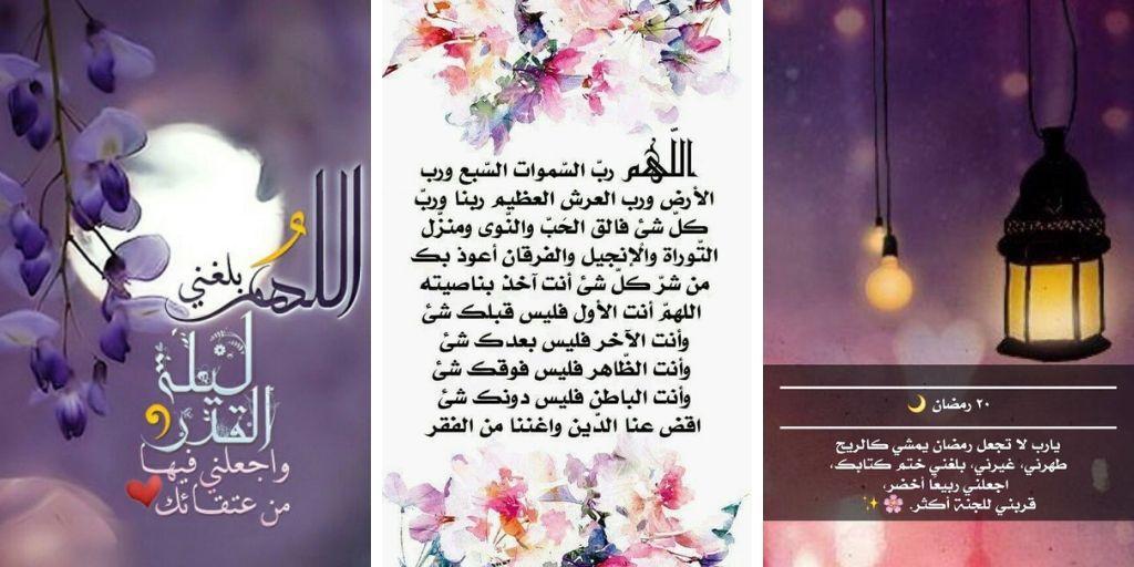 صور دعاء العشر الاواخر من رمضان شهر الصيام و القرآن Book Cover Islam