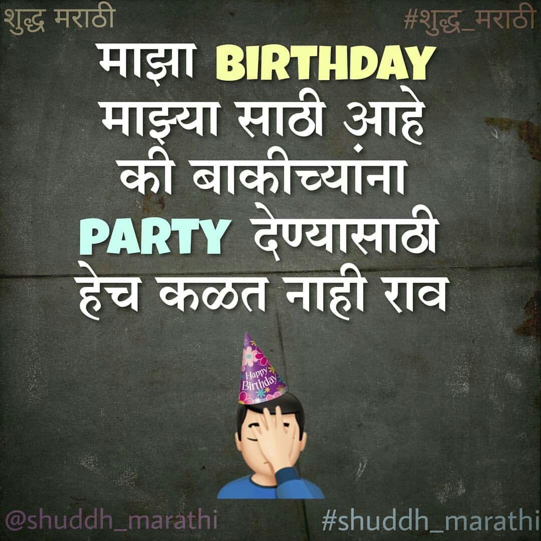Pin By Nirvanashree On Funny Marathi Jokes Birthday Jokes Marathi Quotes
